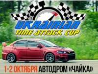 5 этап «Ukrainian Time Attack Cup» на автодроме «Чайка»