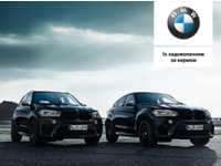 Особая серия: BMW X5 M и BMW X6 M в версии The Black Fire Edition